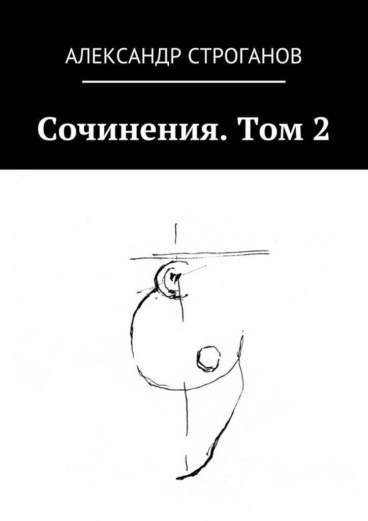 Александр Строганов Сочинения. Том 2 александр строганов монетизация и