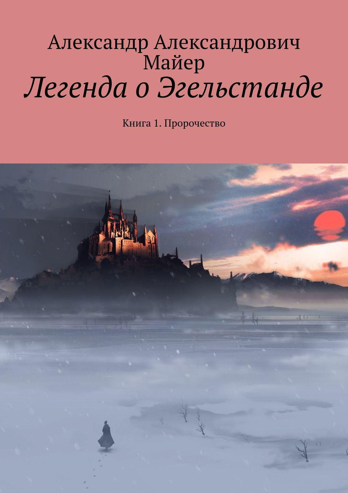 Легенда оЭгельстанде. Книга 1. Пророчество