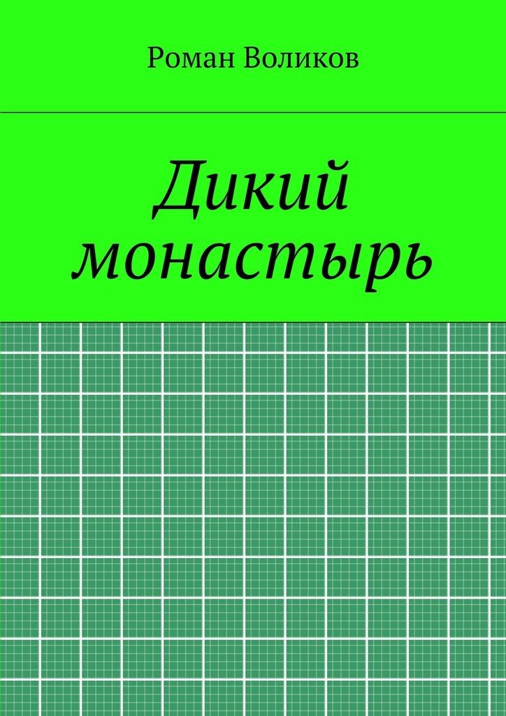 Роман Воликов Дикий монастырь роман воликов уния