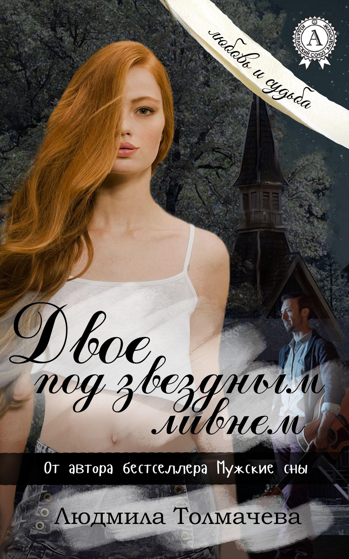 Людмила Толмачева Двое под звездным ливнем