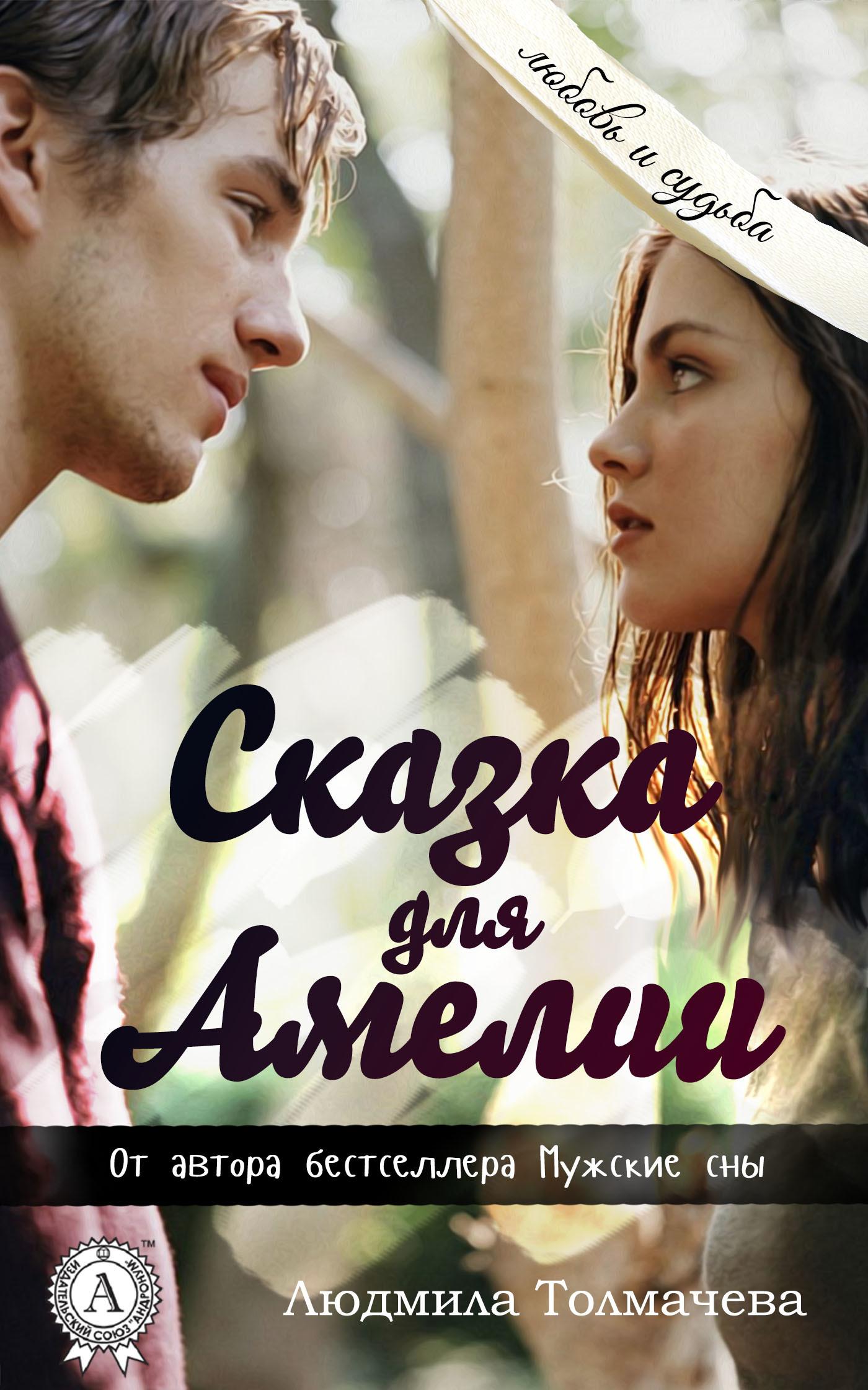 Людмила Толмачева Сказка для Амелии
