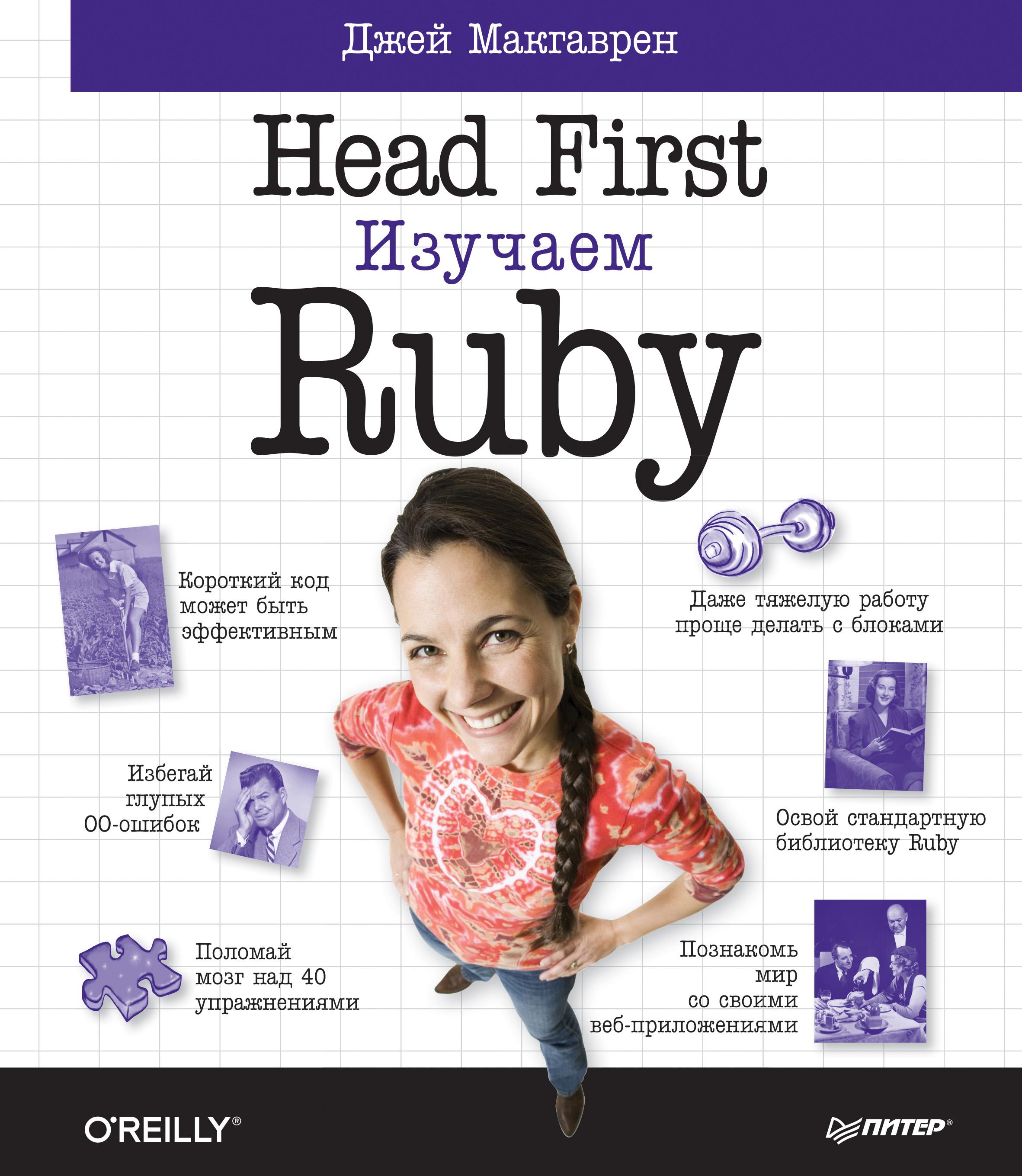 цена Джей Макгаврен Head First. Изучаем Ruby онлайн в 2017 году
