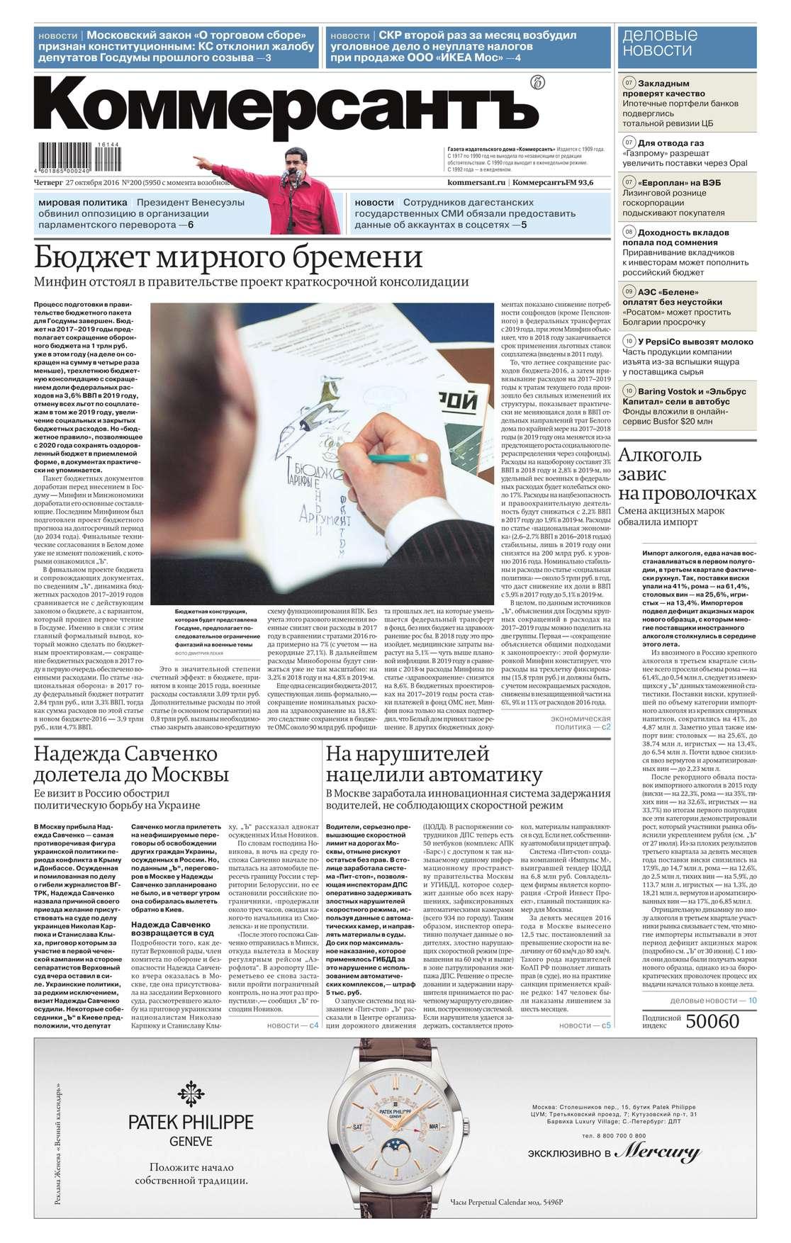 Редакция газеты Коммерсантъ (понедельник-пятница) КоммерсантЪ (понедельник-пятница) 200-2016 цена