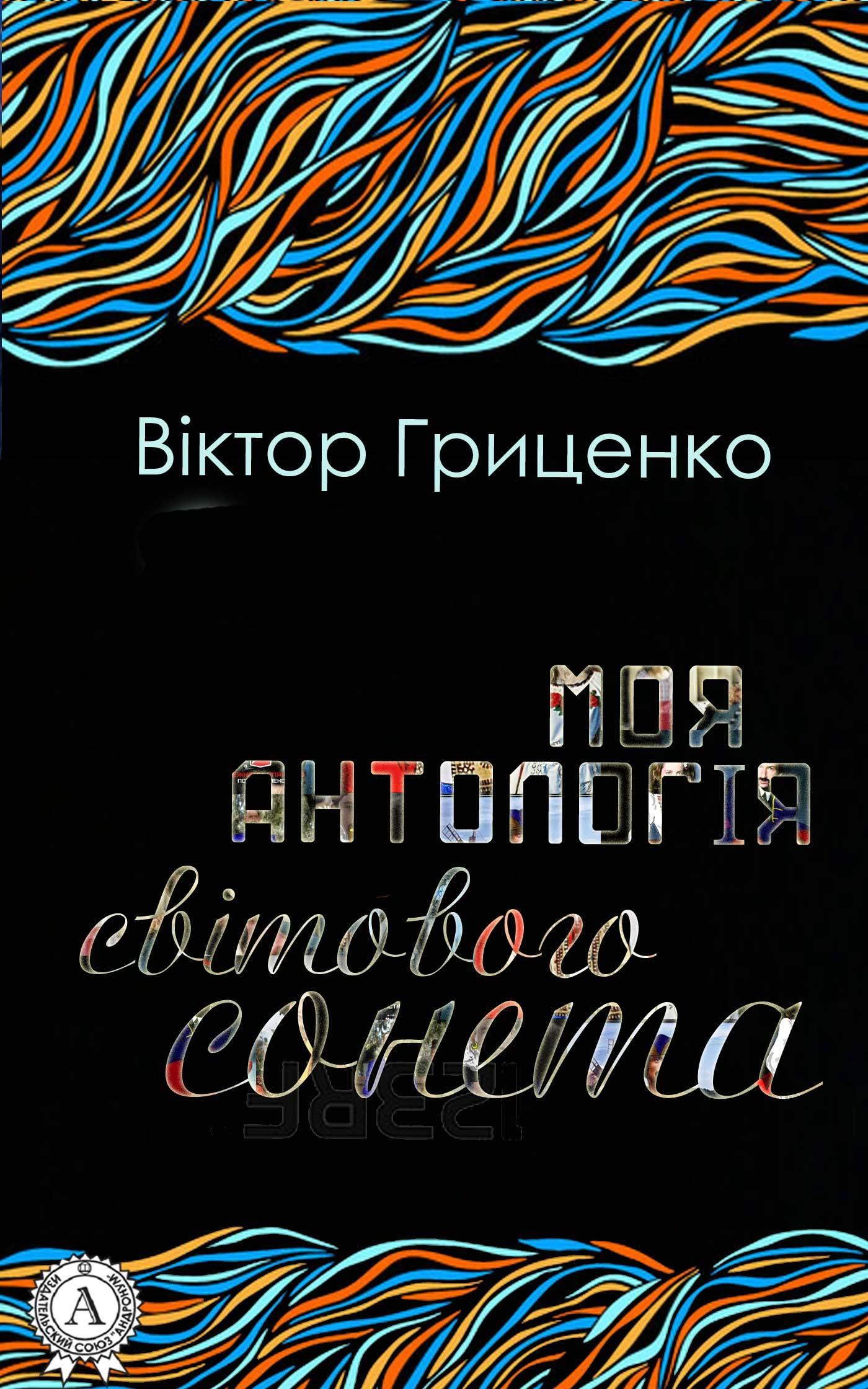 Віктор Гриценко Моя антологія світового сонета