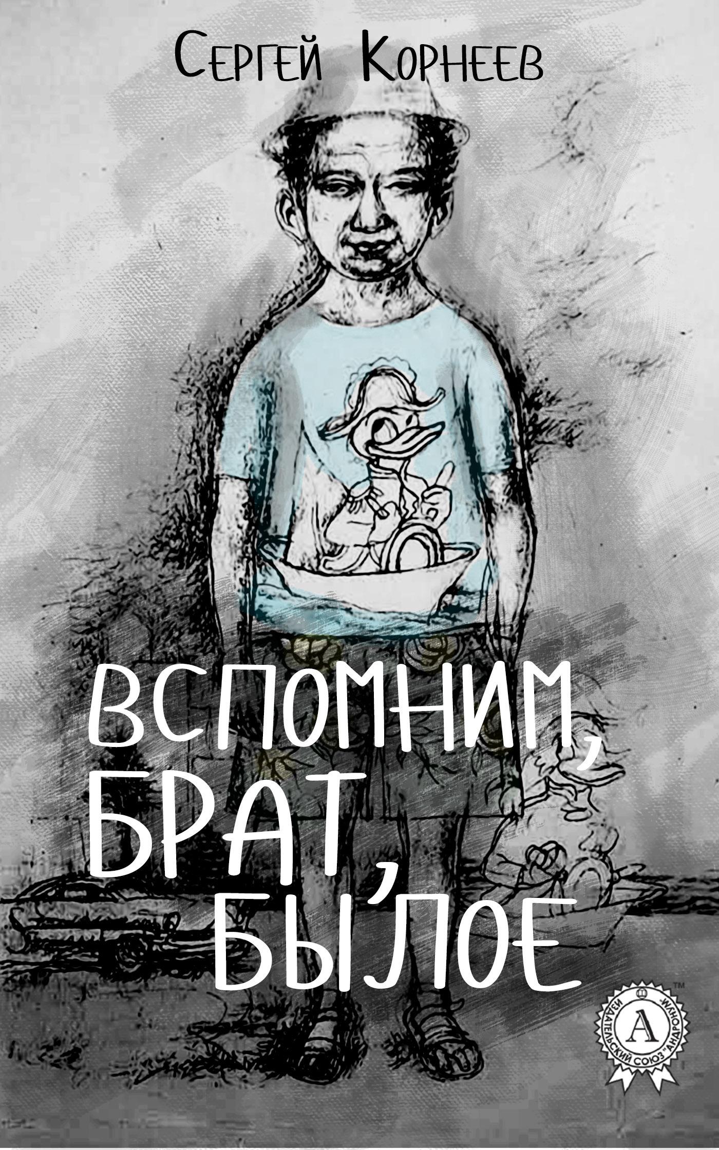 Сергей Корнеев Вспомним, брат, былое цена