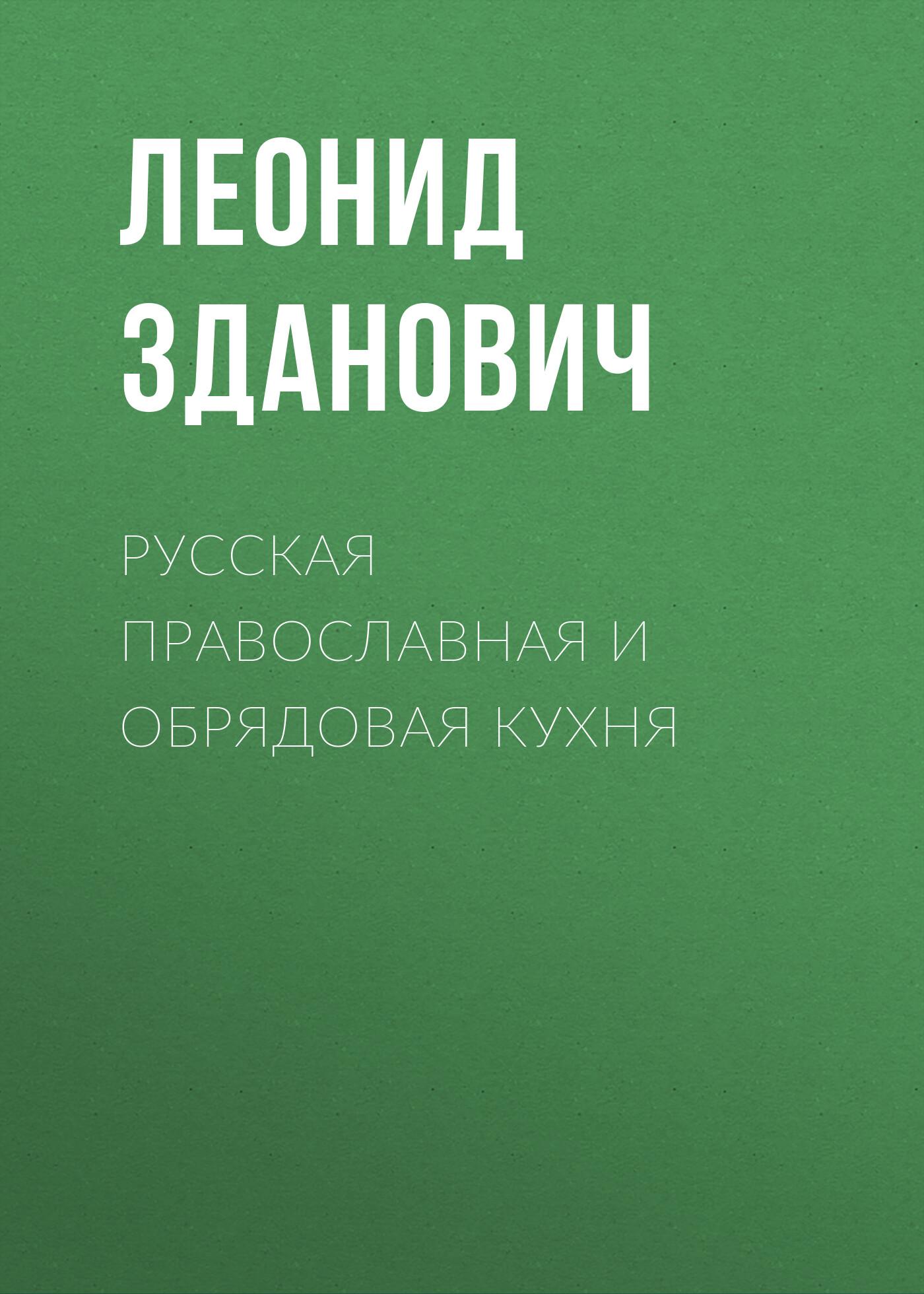цена Леонид Зданович Русская православная и обрядовая кухня