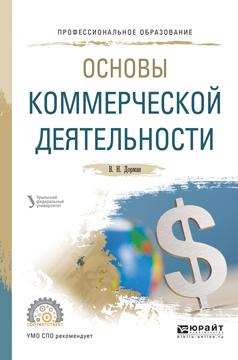 Наталья Рэмовна Кельчевская Основы коммерческой деятельности. Учебное пособие для СПО
