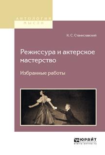 Константин Станиславский Режиссура и актерское мастерство. Избранные работы