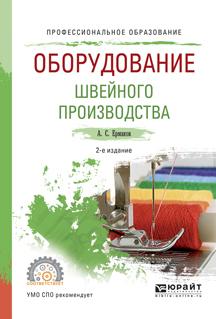 А. С. Ермаков Оборудование швейного производства 2-е изд., испр. и доп. Учебное пособие для СПО