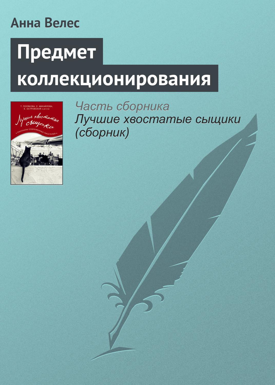 Анна Велес Предмет коллекционирования