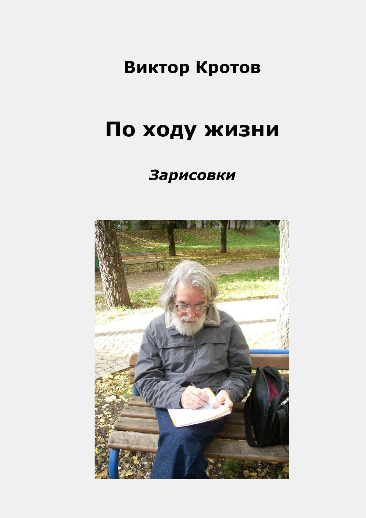 Виктор Кротов По ходу жизни. Зарисовки леонид трумекальн зарисовки по ходу