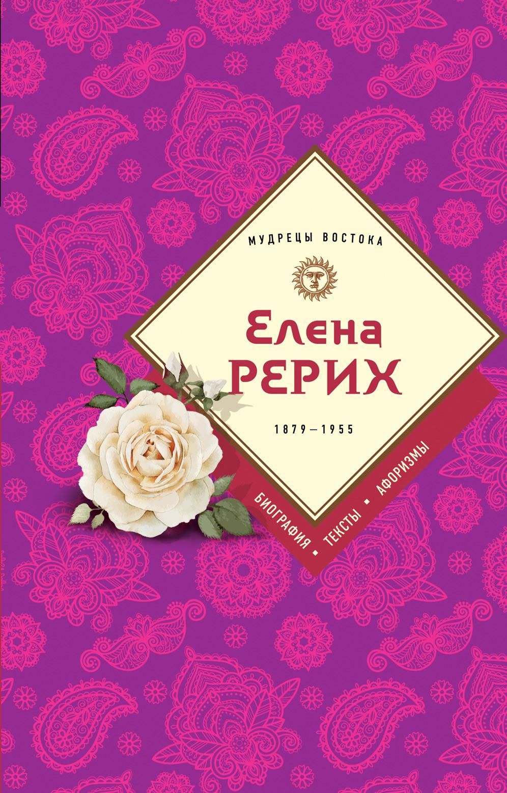 Отсутствует Елена Рерих. 1859–1955: биография, тексты, афоризмы цена