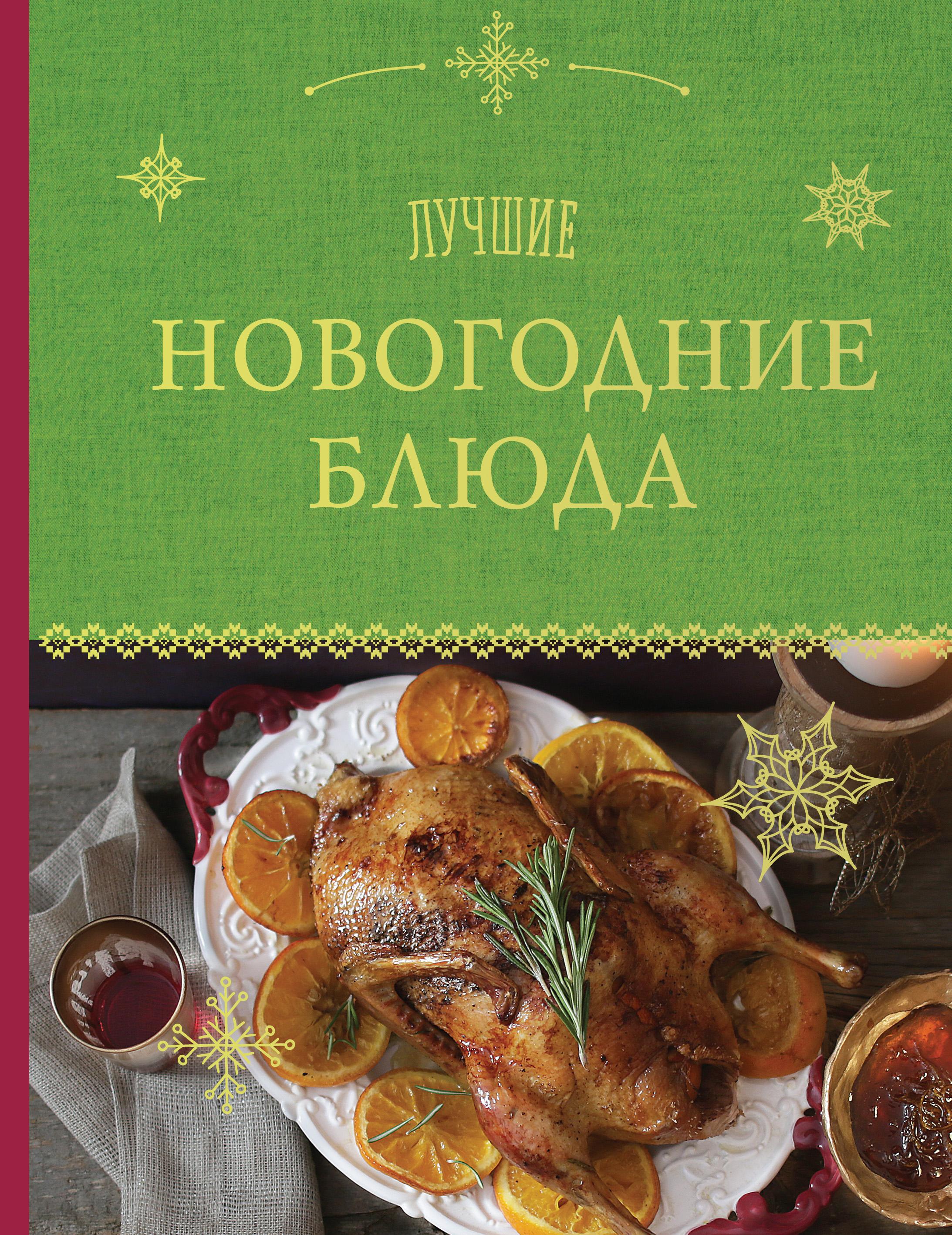 Отсутствует Лучшие новогодние блюда