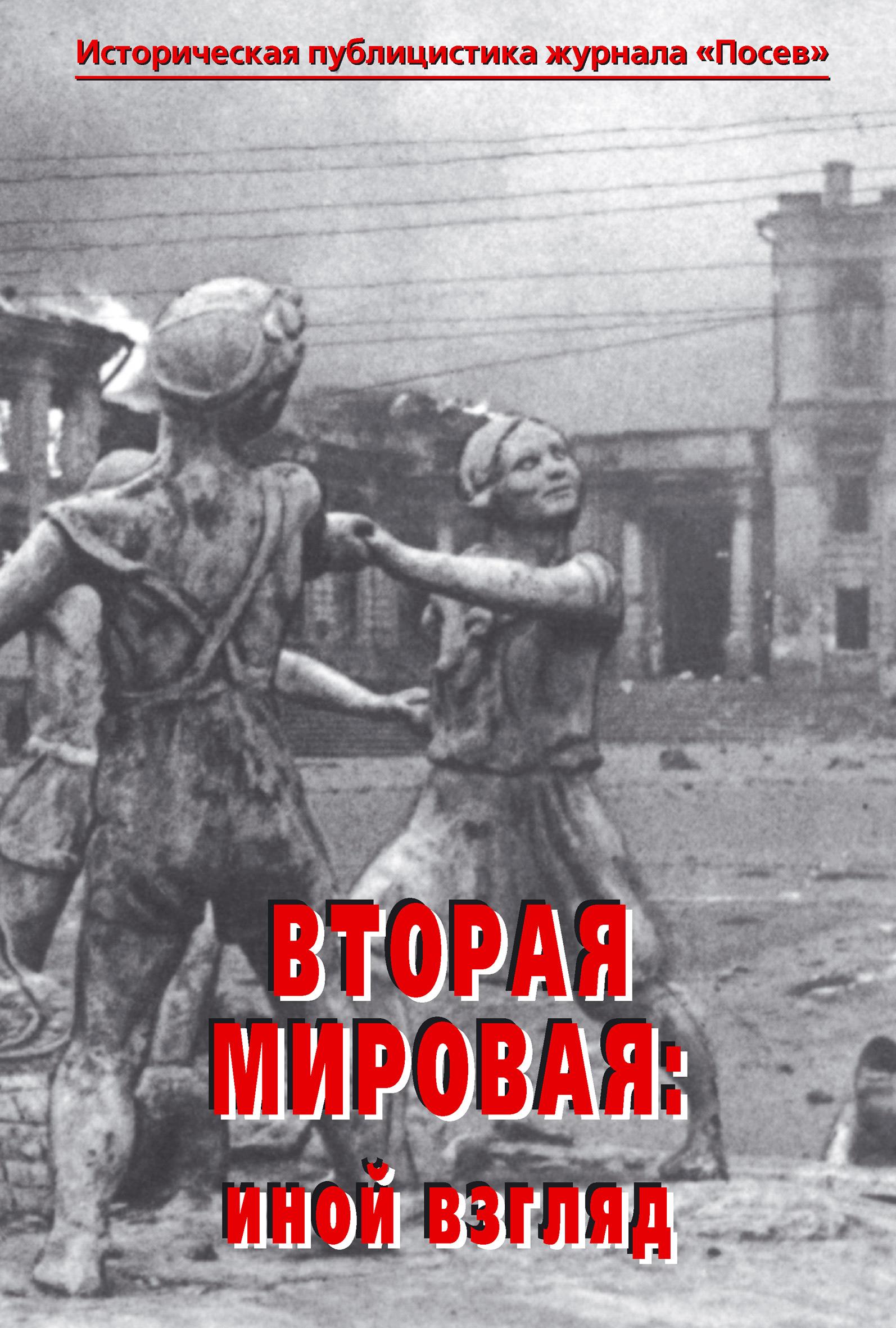 Вторая мировая: иной взгляд. Историческая публицистика журнала «Посев»