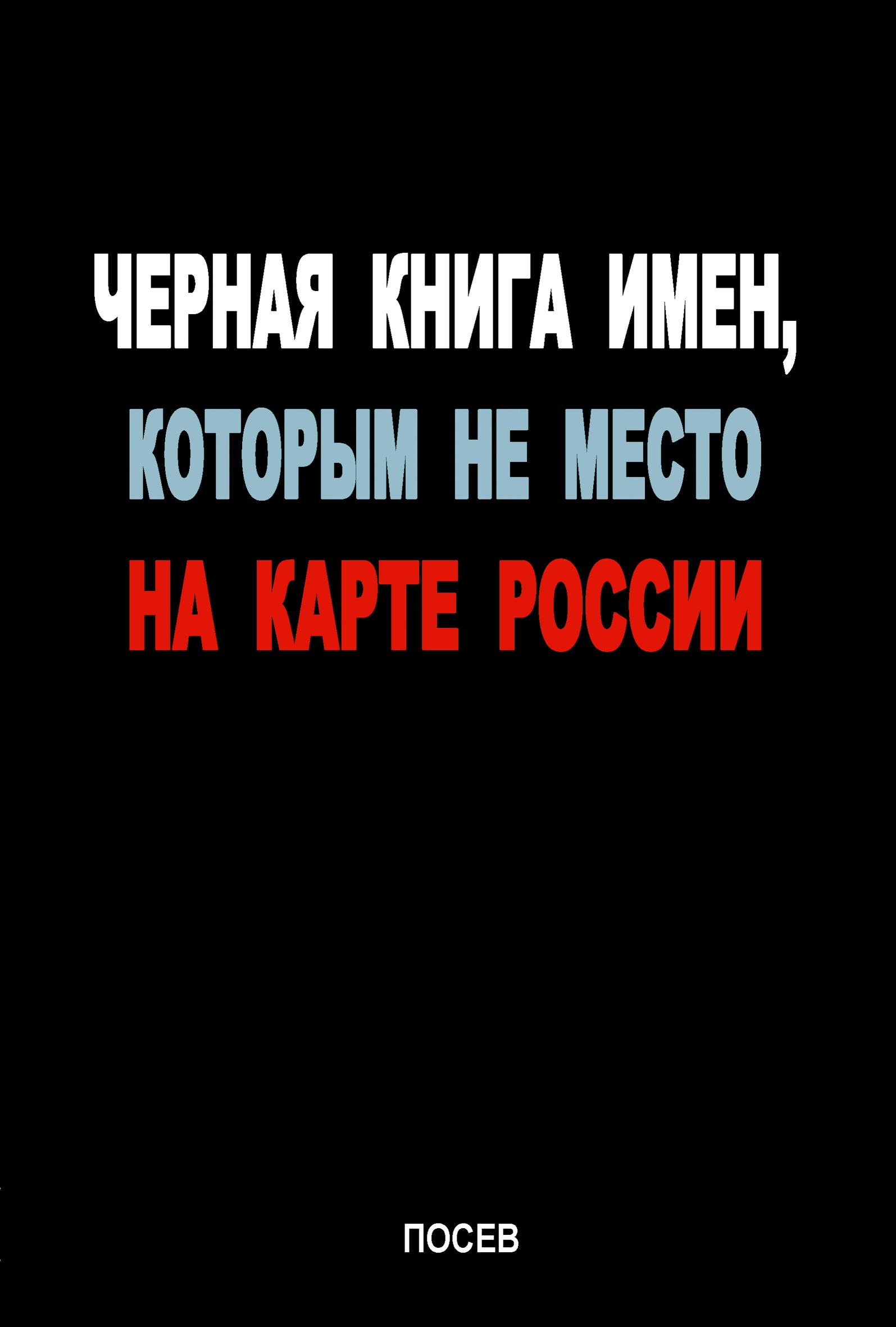 Коллектив авторов Черная книга имен, которым не место на карте России хромированные накладки на радиаторную решетку