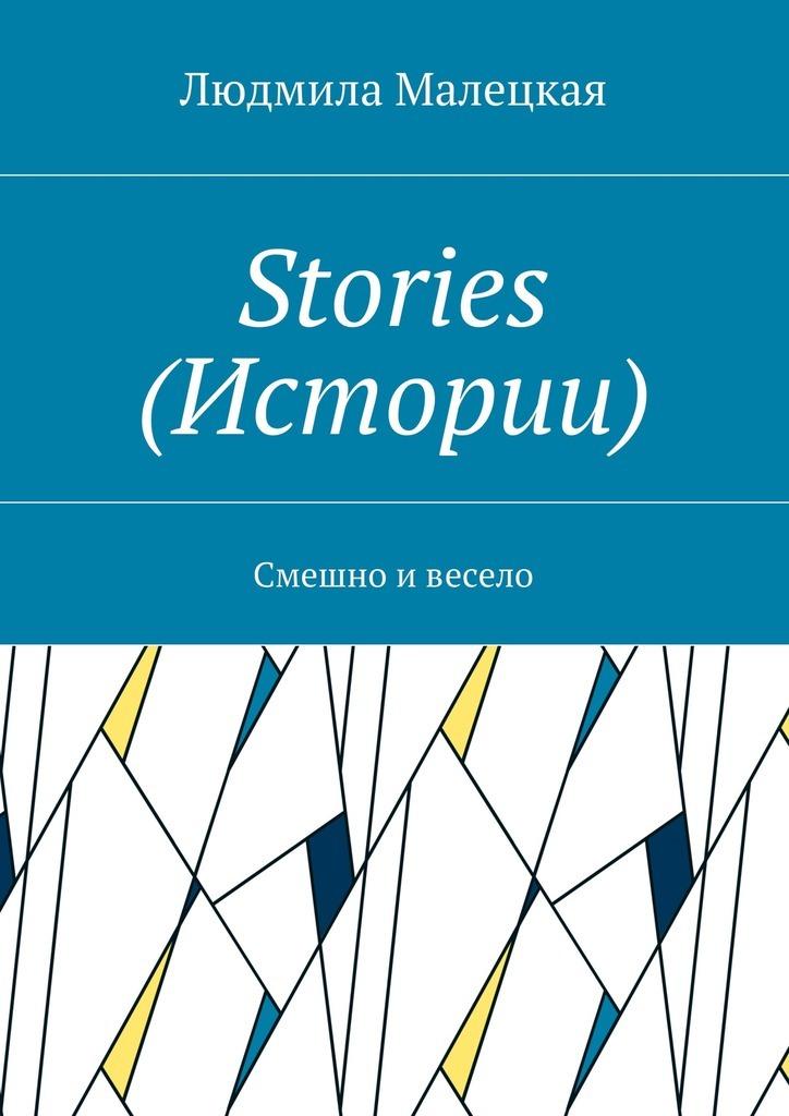 Людмила Малецкая Stories (Истории). Смешно ивесело