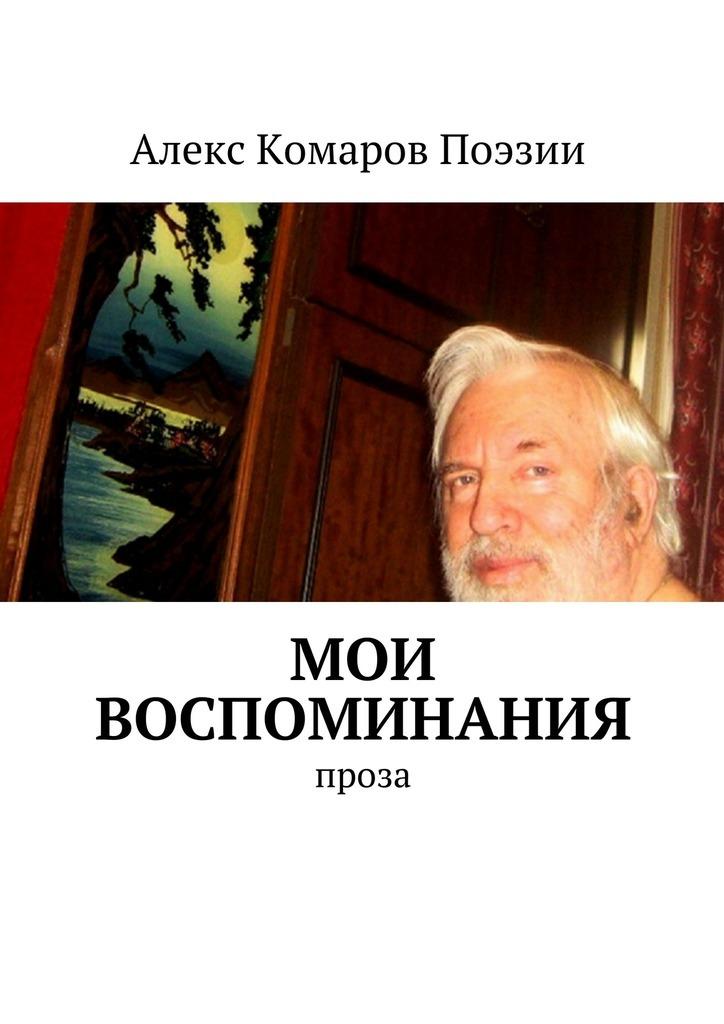 Алекс Комаров Поэзии Мои воспоминания. Проза дом в засвияжском районе ульяновск