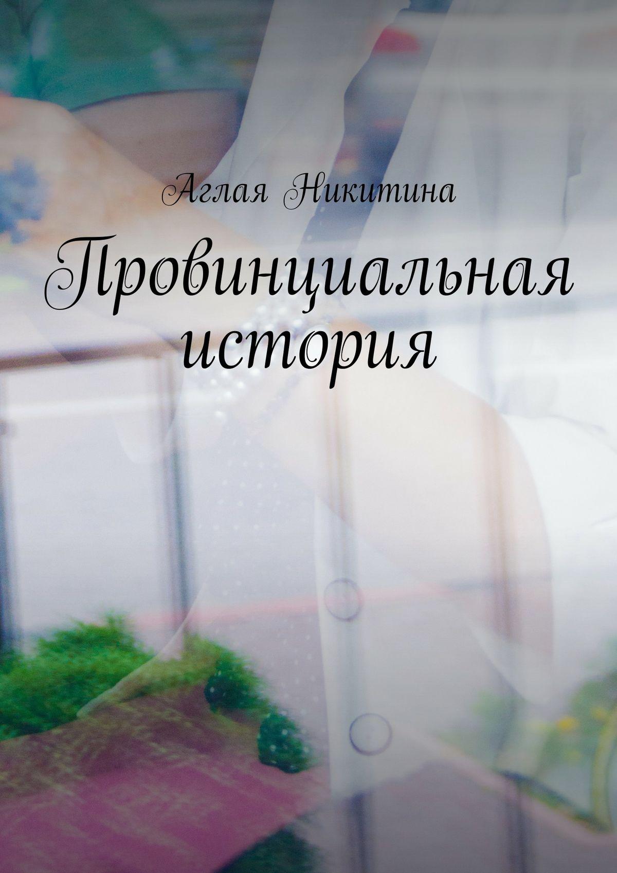 Аглая Никитина Провинциальная история тайна примирения