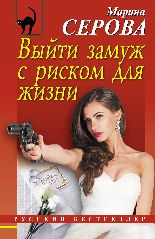 Марина Серова Выйти замуж с риском для жизни