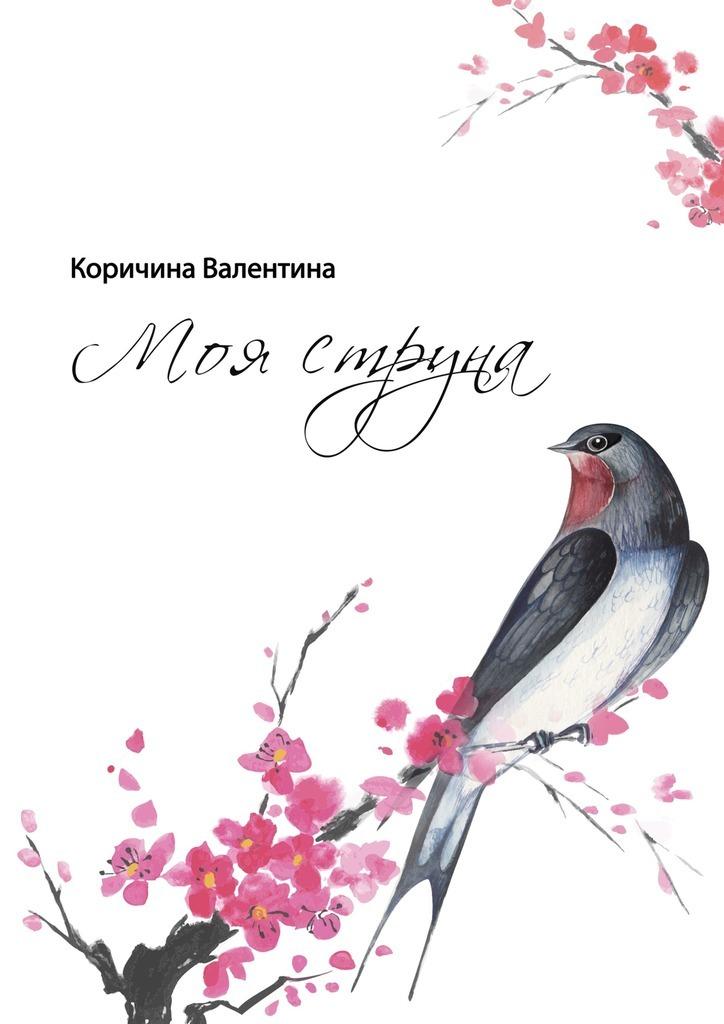 Валентина Коричина Моя струна зимфира юнусова что такое слингобусы идля чего они нужны