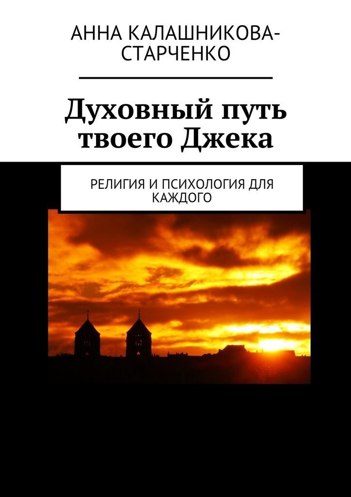 Анна Калашникова-Старченко Духовный путь твоего Джека. Религия и психология для каждого