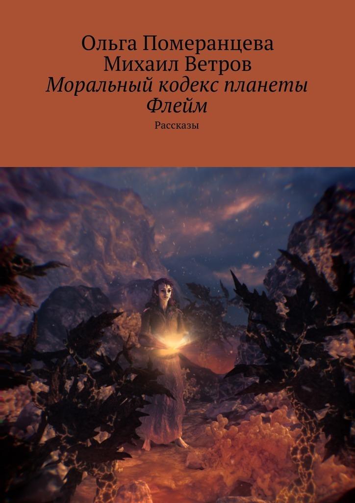 Михаил Ветров Моральный кодекс планеты Флейм. Рассказы цена 2017
