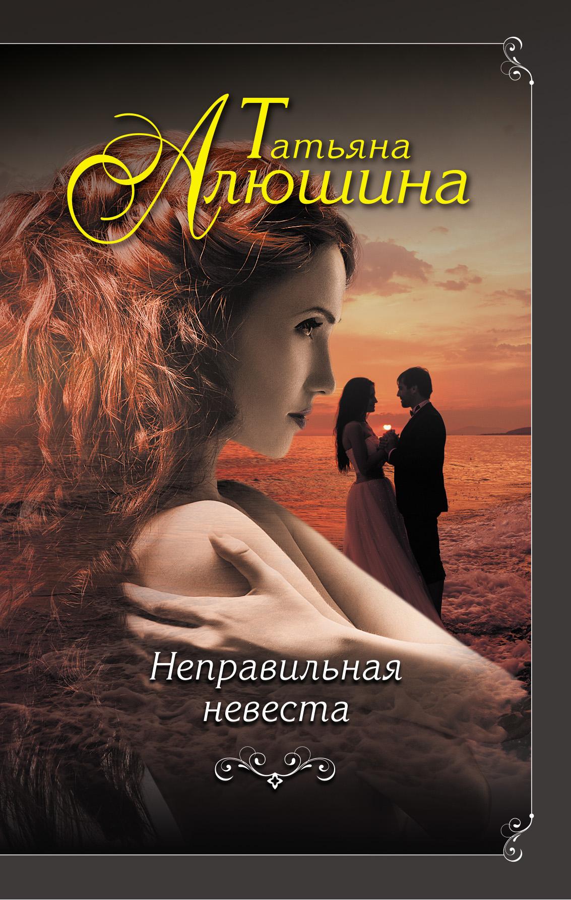 цена на Татьяна Алюшина Неправильная невеста