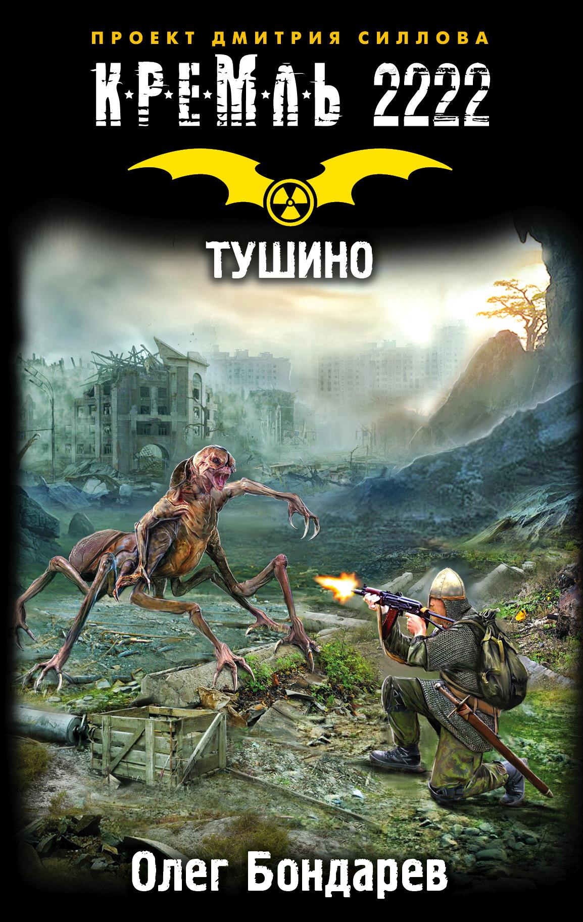 kreml 2222 tushino