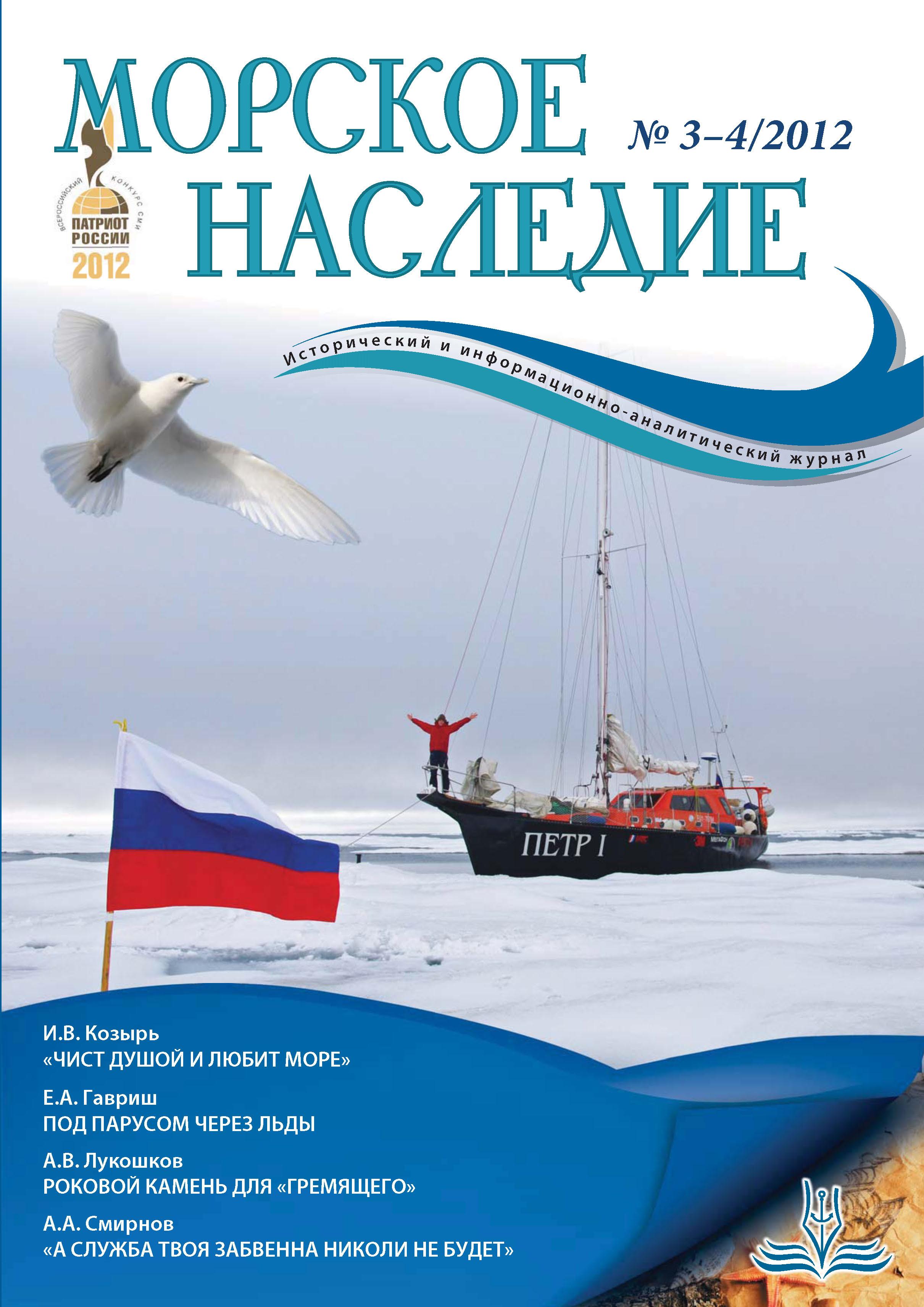 Отсутствует Морское наследие №3-4/2012 отсутствует морское наследие 1 2015