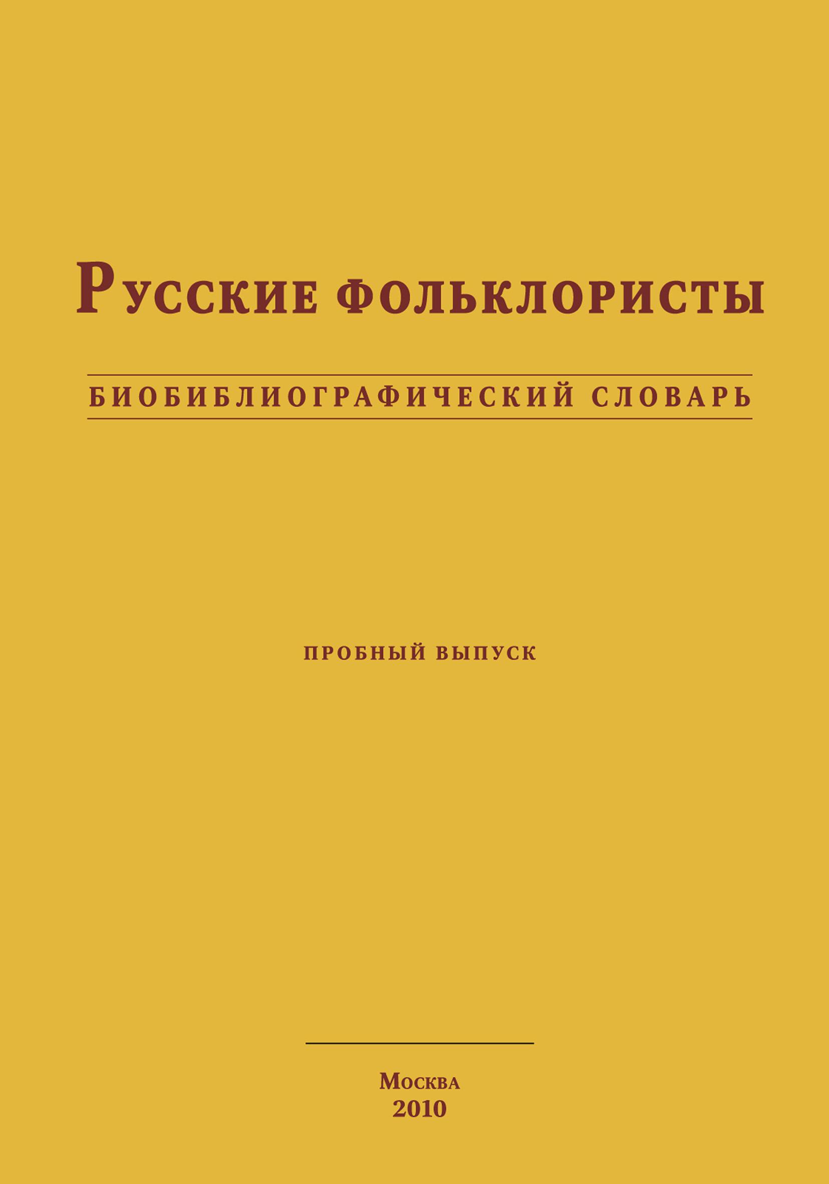 Коллектив авторов Русские фольклористы. Биобиблиографический словарь цена