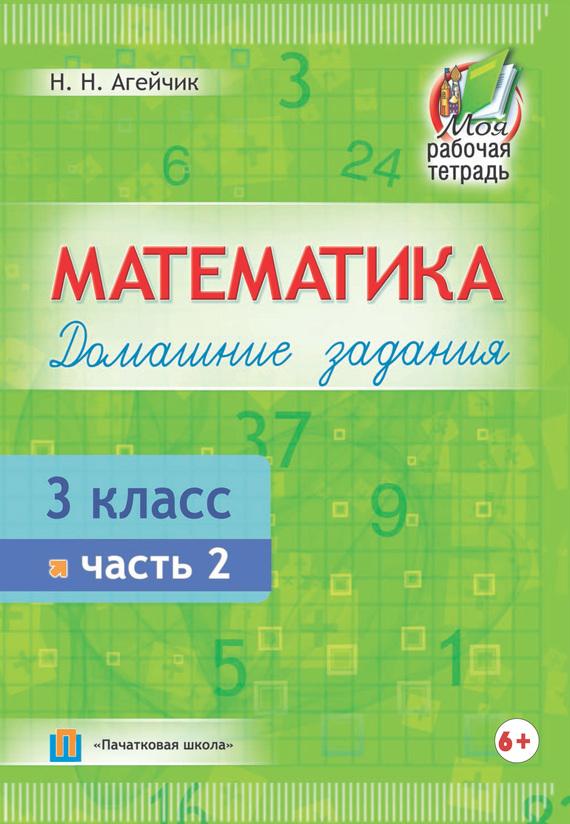 Наталья Агейчик Математика. Домашние задания. 3 класс. Часть 2 буряк м карышева е математика с увлечением 3 класс развивающие задания для школьников