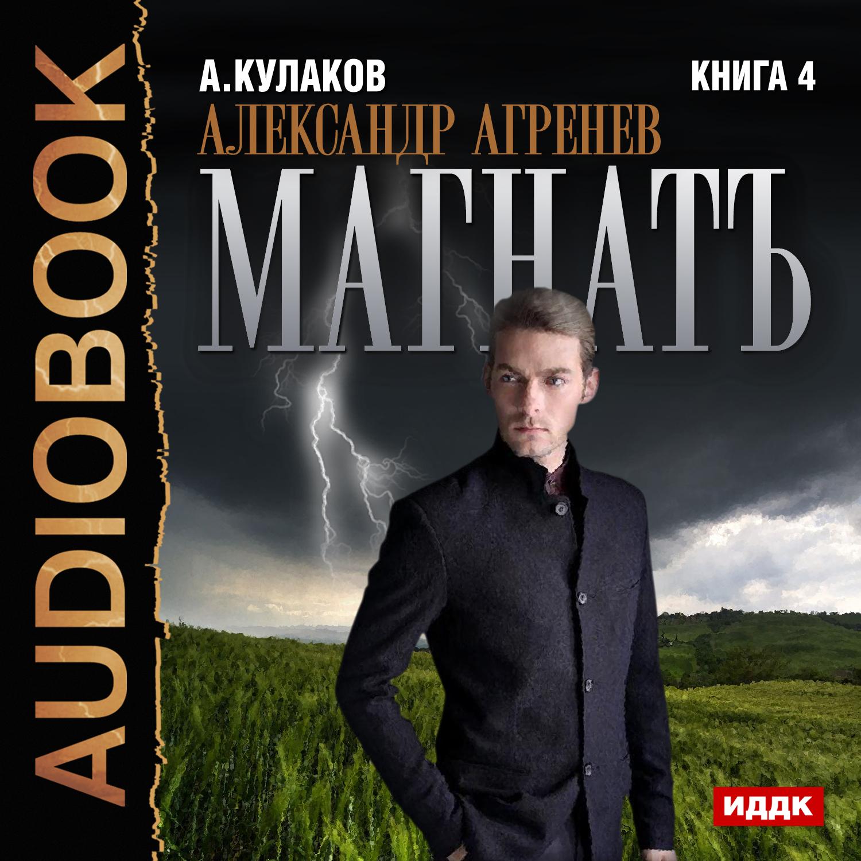 Алексей Кулаков Магнатъ алексей кулаков оружейникъ