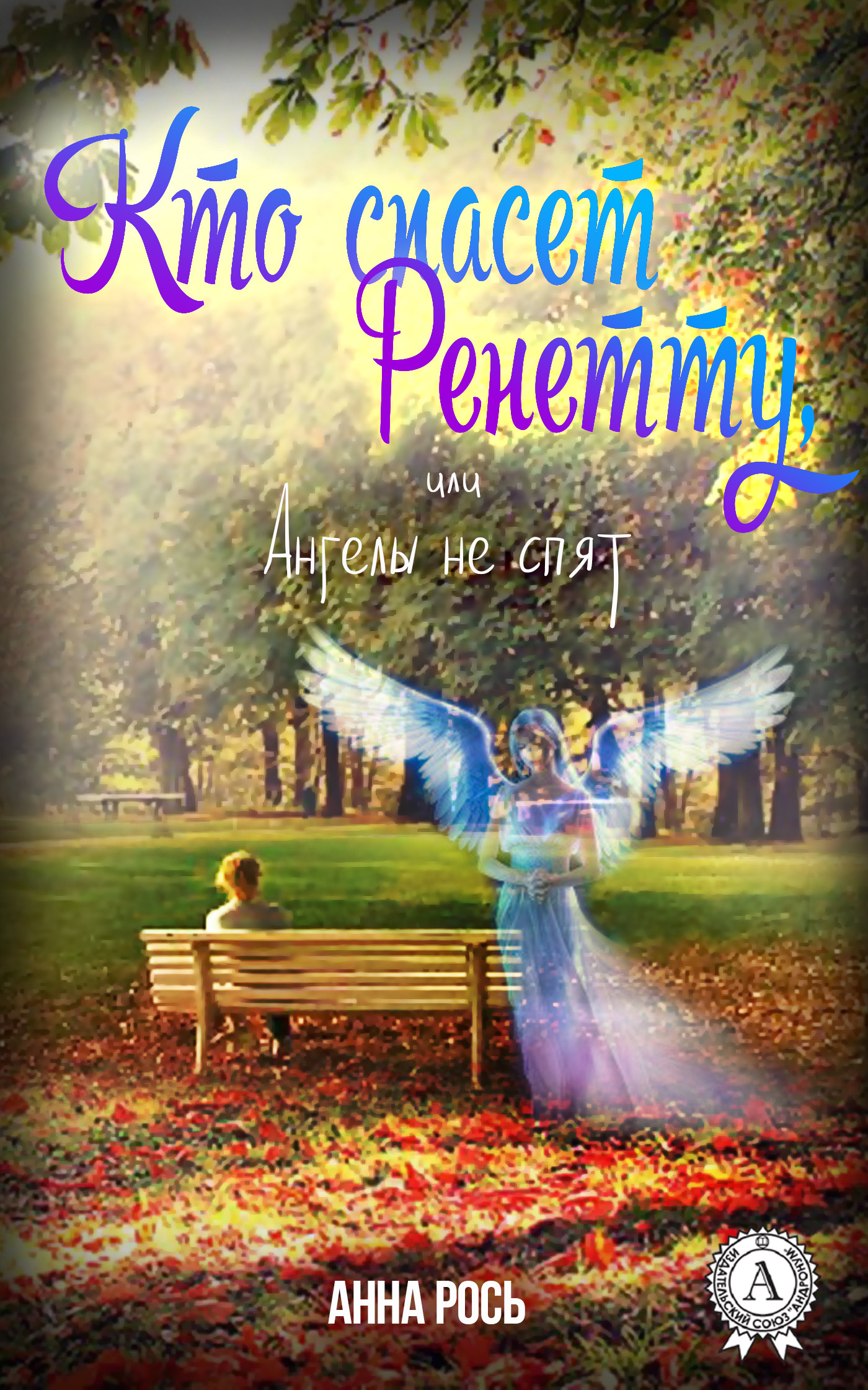 Анна Рось Кто спасет Ренетту, или Ангелы не спят анна рось кто спасет ренетту или ангелы не спят