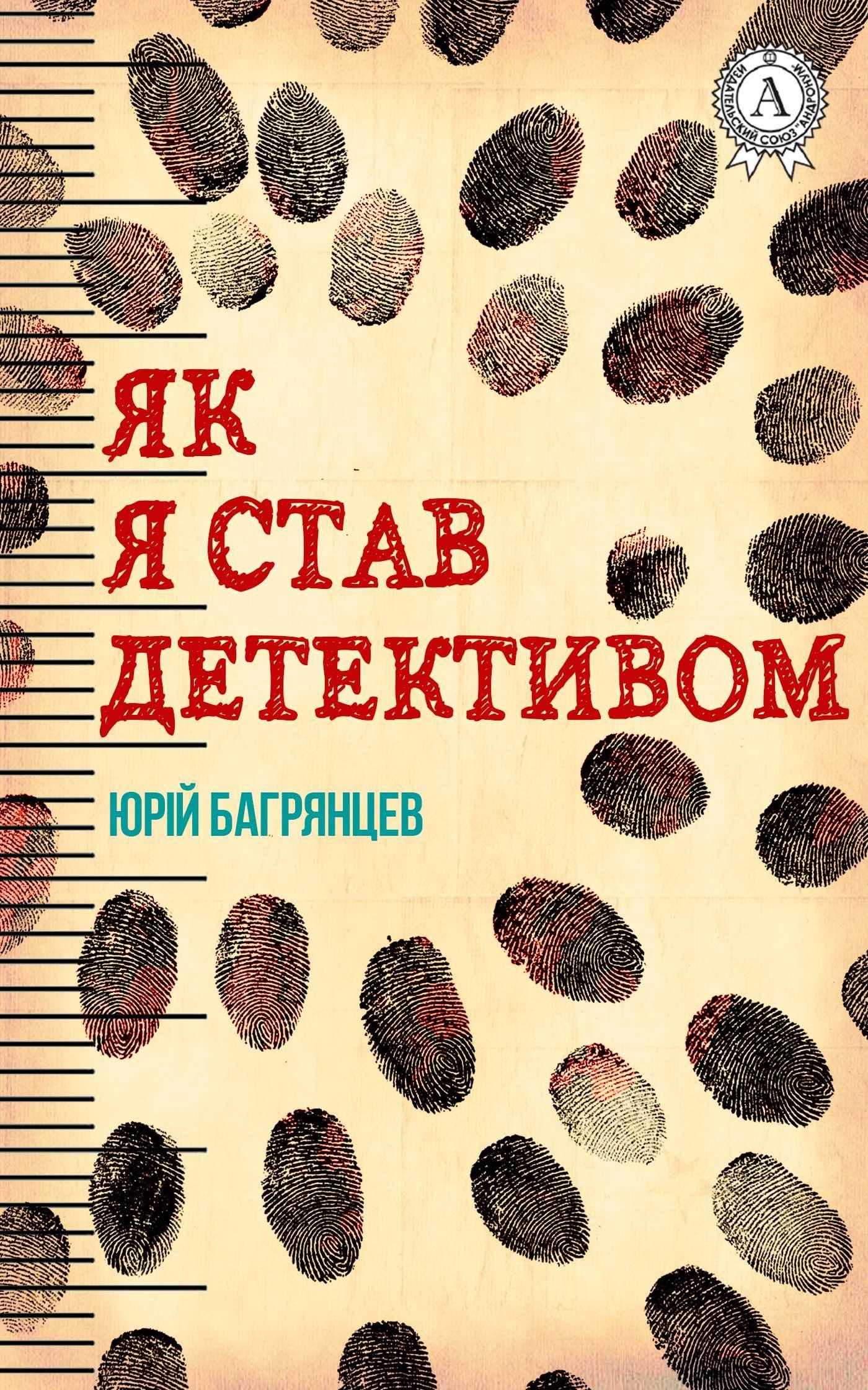 Юрій Багрянцев Як я став детективом