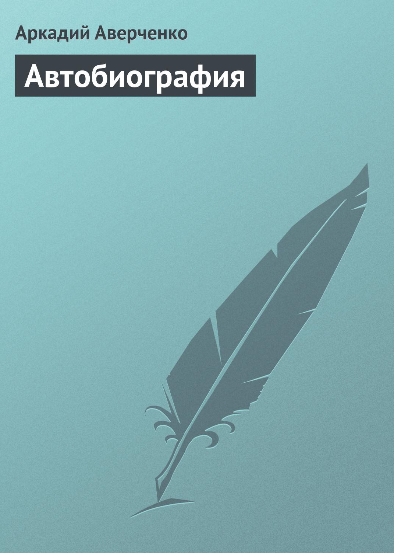 Фото - Аркадий Аверченко Автобиография левицкий а я сталкер рождение зоны