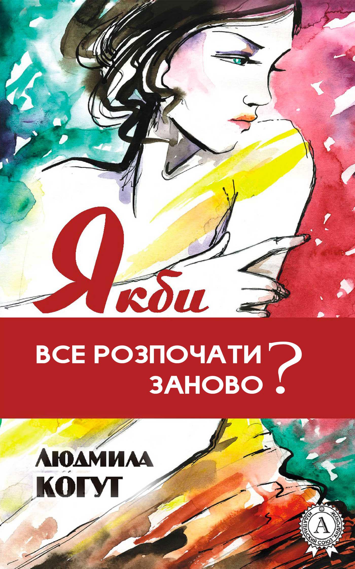 Людмила Когут Якби все розпочати заново? людмила когут сага про…