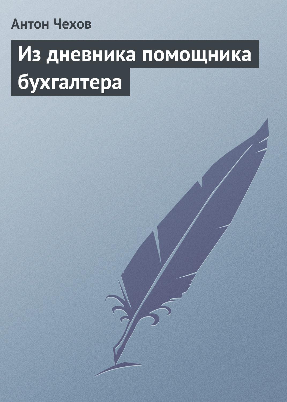 Антон Чехов Из дневника помощника бухгалтера баккейд х завтра я буду скучать по тебе