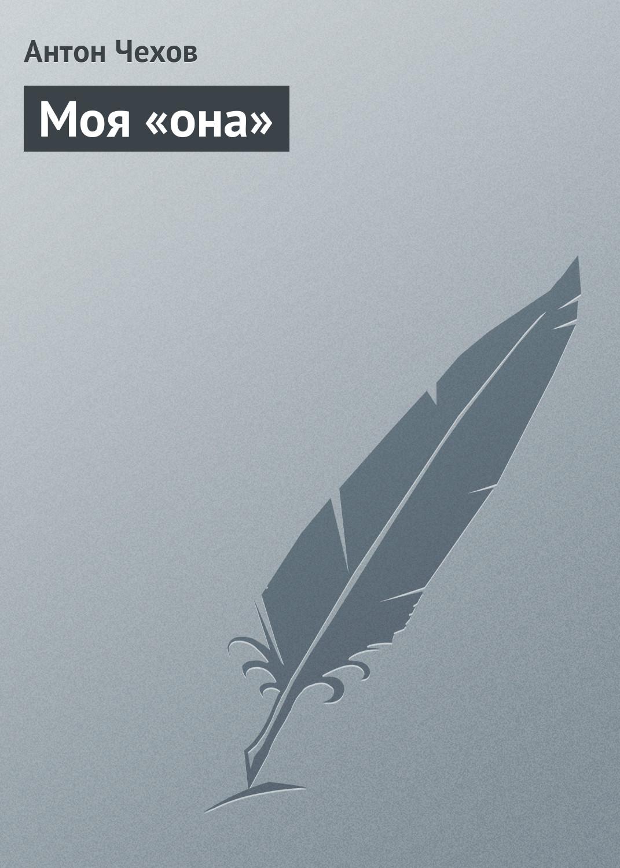 Антон Чехов Моя «она» цена