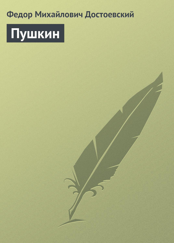 Федор Достоевский Пушкин цена 2017