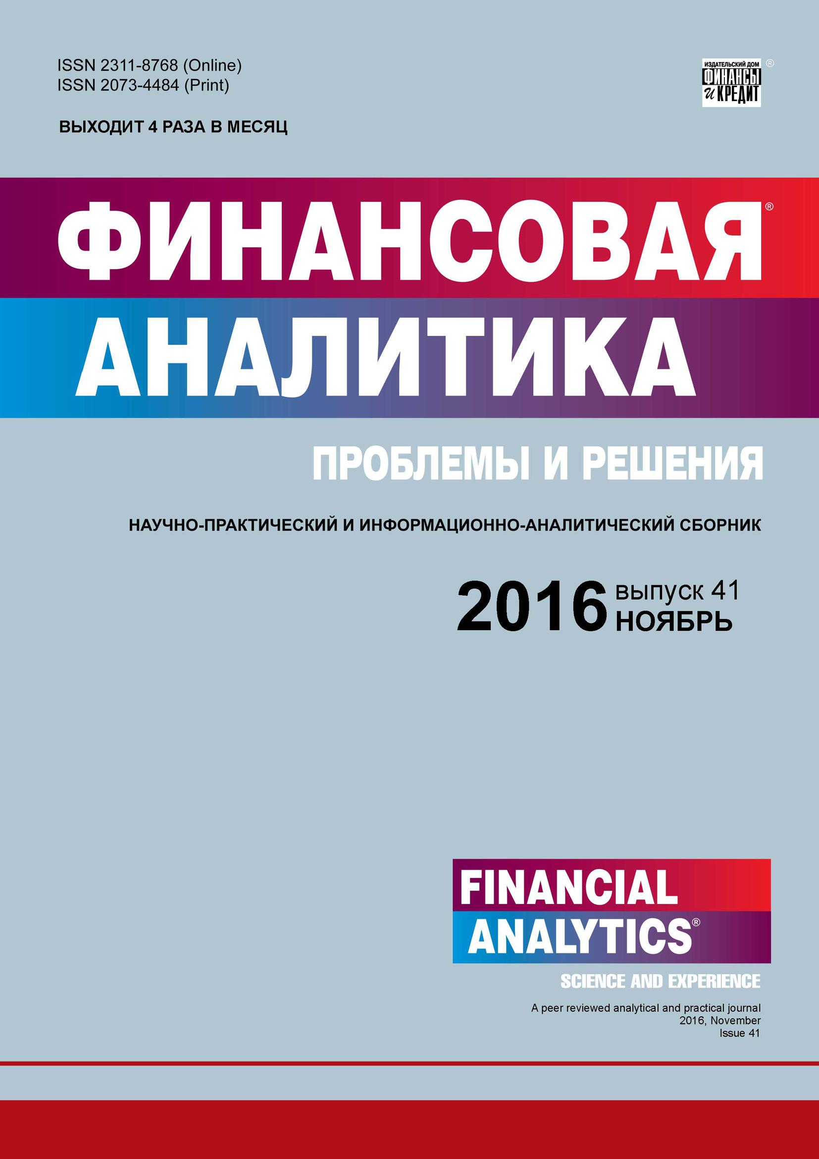 Отсутствует Финансовая аналитика: проблемы и решения № 41 (323) 2016