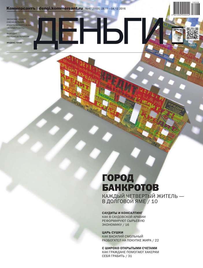 КоммерсантЪ Деньги 47-2016