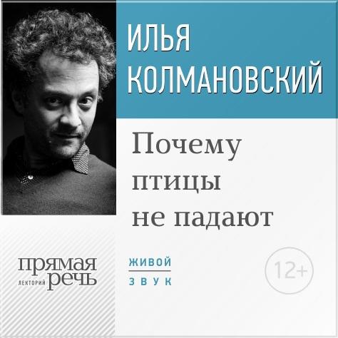 Илья Колмановский Лекция «Почему птицы не падают» илья колмановский лекция динозавры