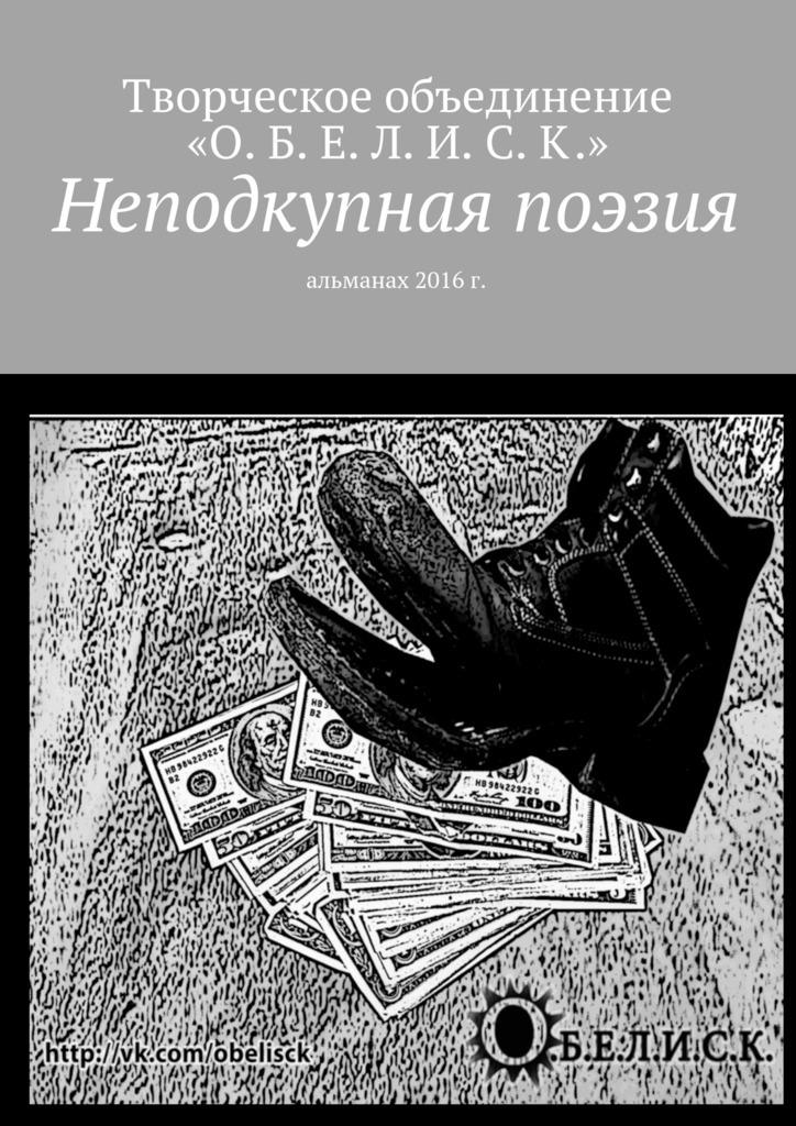 Павел Карачин Неподкупная поэзия. Альманах 2016 г. карачин павел стабильная антиутопия сборник стихов