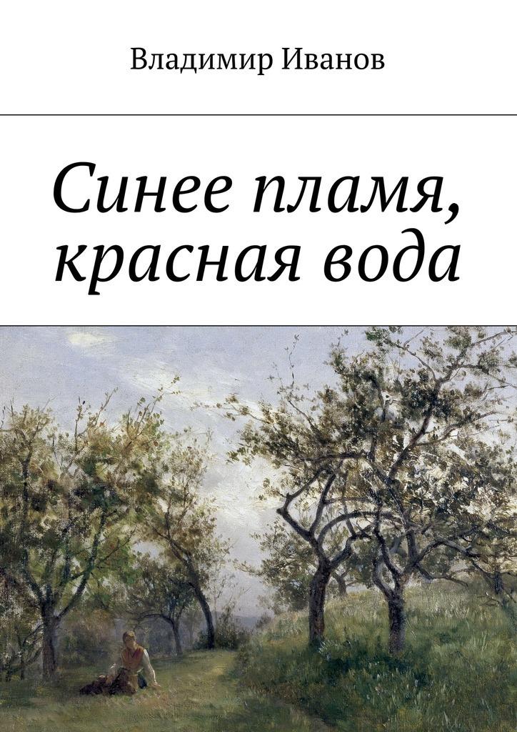 Владимир Иванов Синее пламя, красная вода иванов и любовь и хоббиты