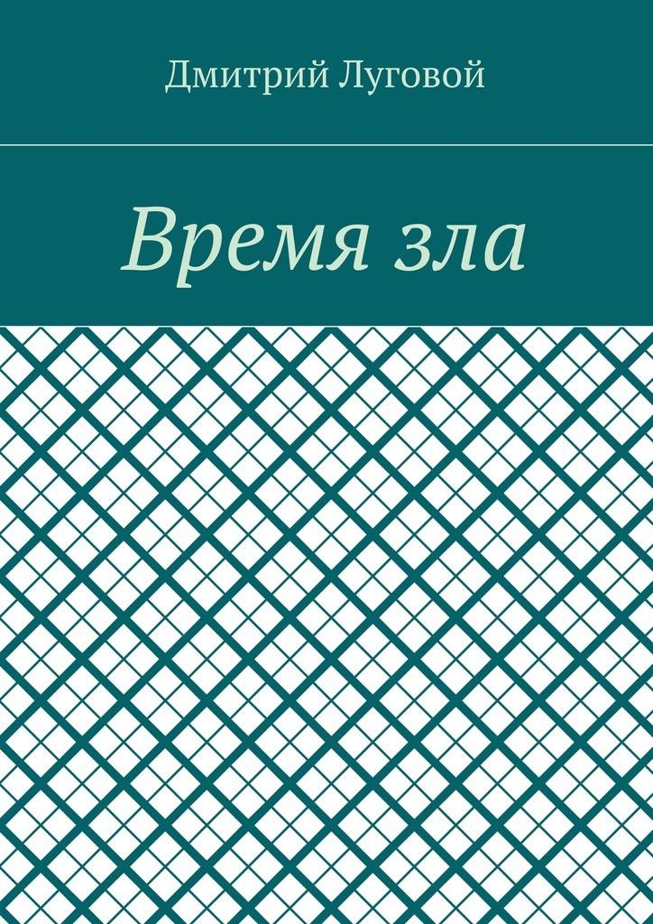 Дмитрий Луговой Времязла первая книга маленькой принцессы
