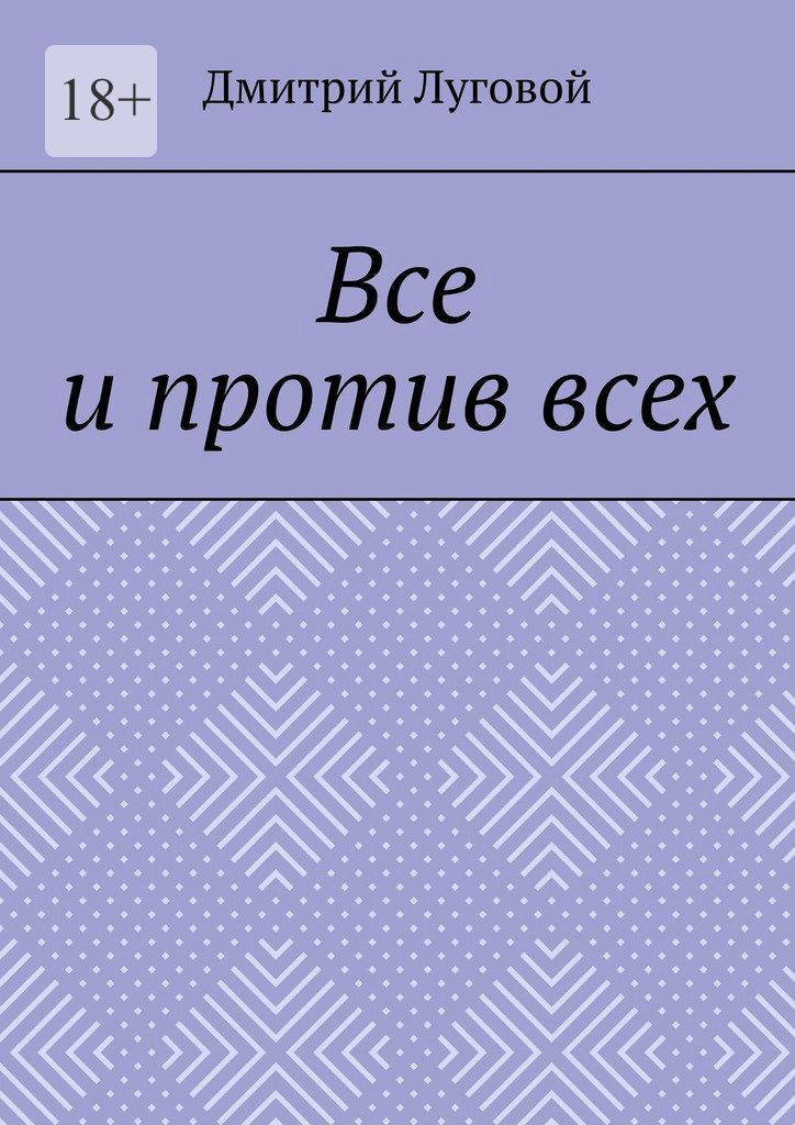Дмитрий Луговой Все ипротиввсех