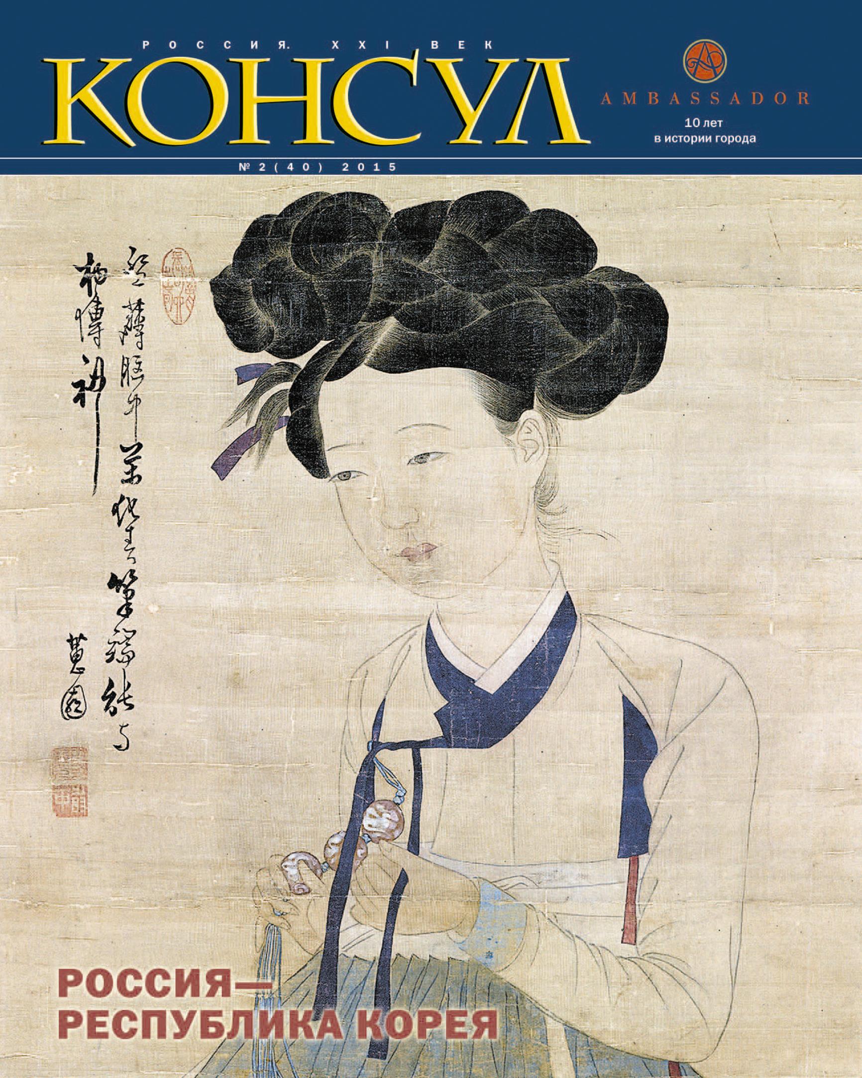 Журнал «Консул» № 2 (40) 2015