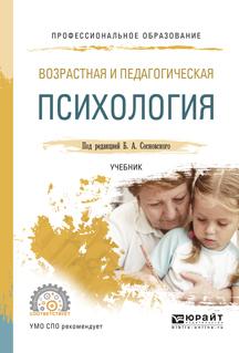 Ольга Николаевна Молчанова Возрастная и педагогическая психология. Учебник для СПО