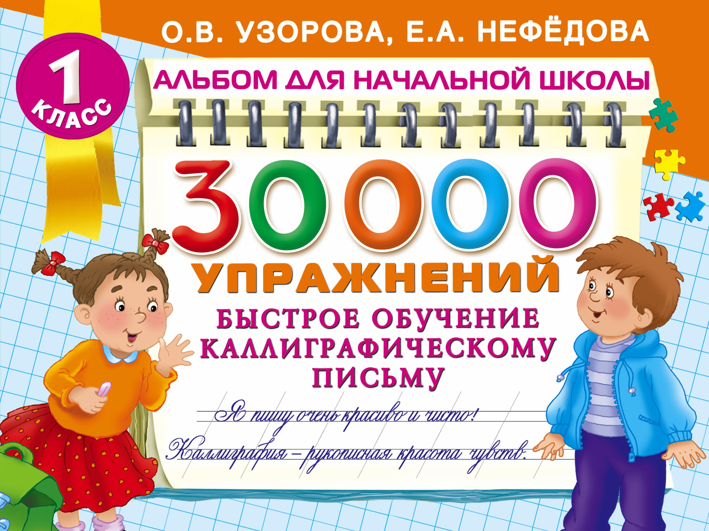 О. В. Узорова 30000 упражнений. Быстрое обучение каллиграфическому письму