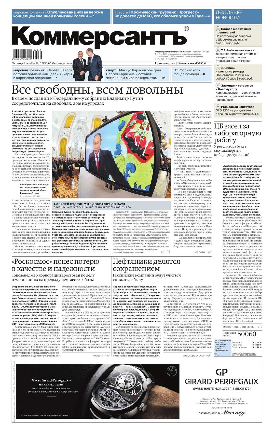 Редакция газеты Коммерсантъ (понедельник-пятница) КоммерсантЪ (понедельник-пятница) 224-2016